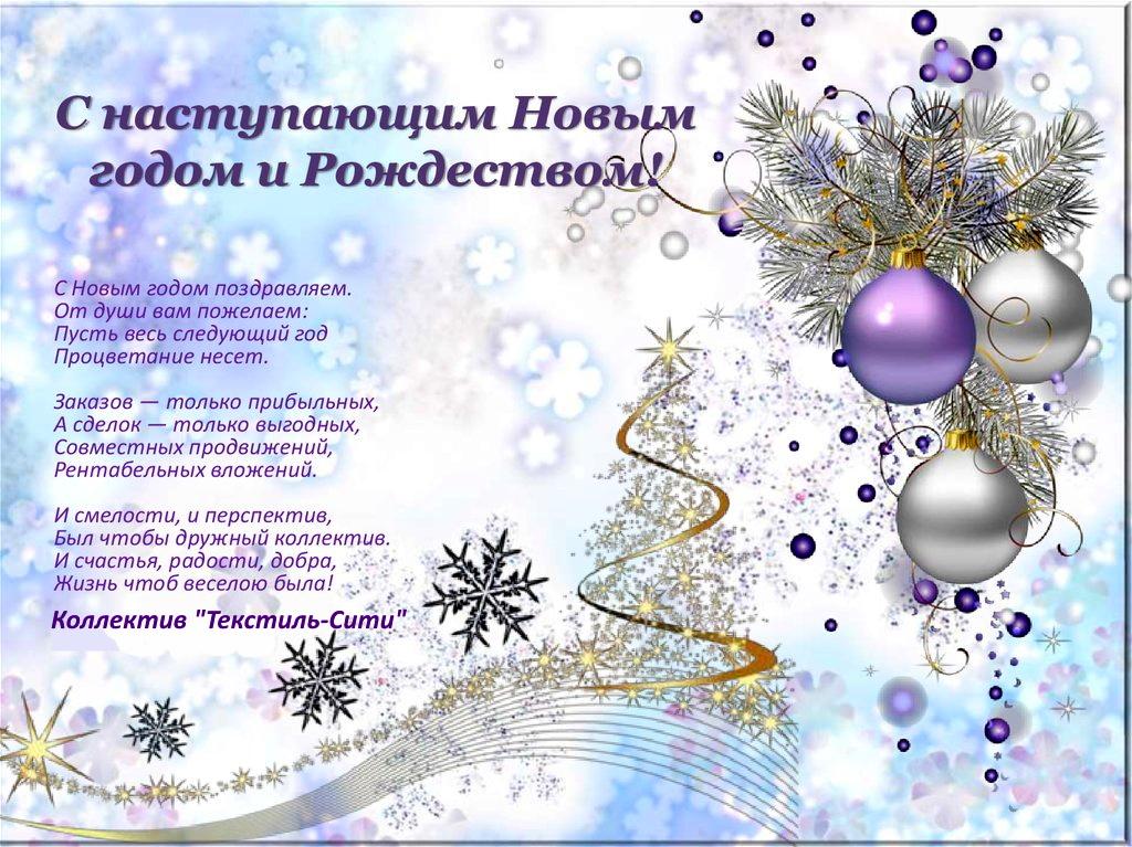 Картинки с наступающими праздниками рождеством и новым годом